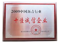 2009中国十佳诚信沥青企业
