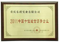 2011中国十佳诚信沥青企业