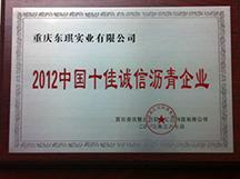 2012中国十佳诚信沥青企业